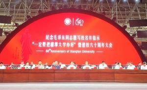 La ULE celebra el 60 aniversario de la Universidad de Xiantang